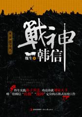 战神韩信:第二部 战争风云(试读本)