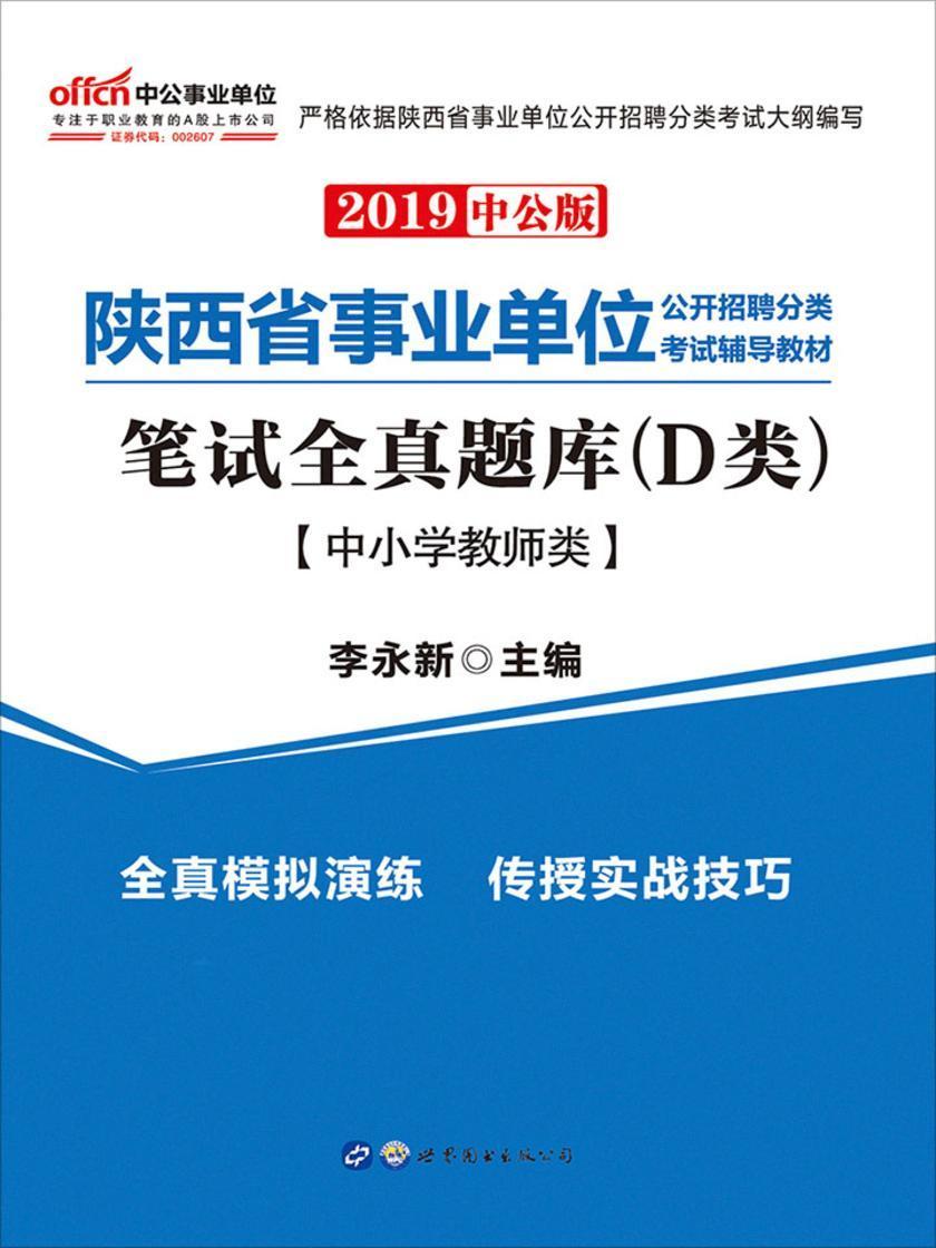 中公2019陕西省事业单位公开招聘分类考试辅导教材笔试全真题库(D类)