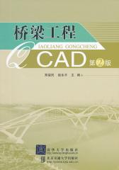 桥梁工程CAD(仅适用PC阅读)
