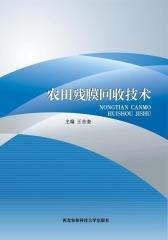 农田残膜回收技术(仅适用PC阅读)