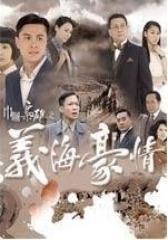 巾帼枭雄之义海豪情(影视)
