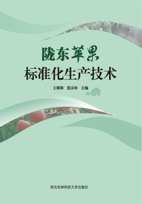 陇东苹果标准化生产技术(仅适用PC阅读)