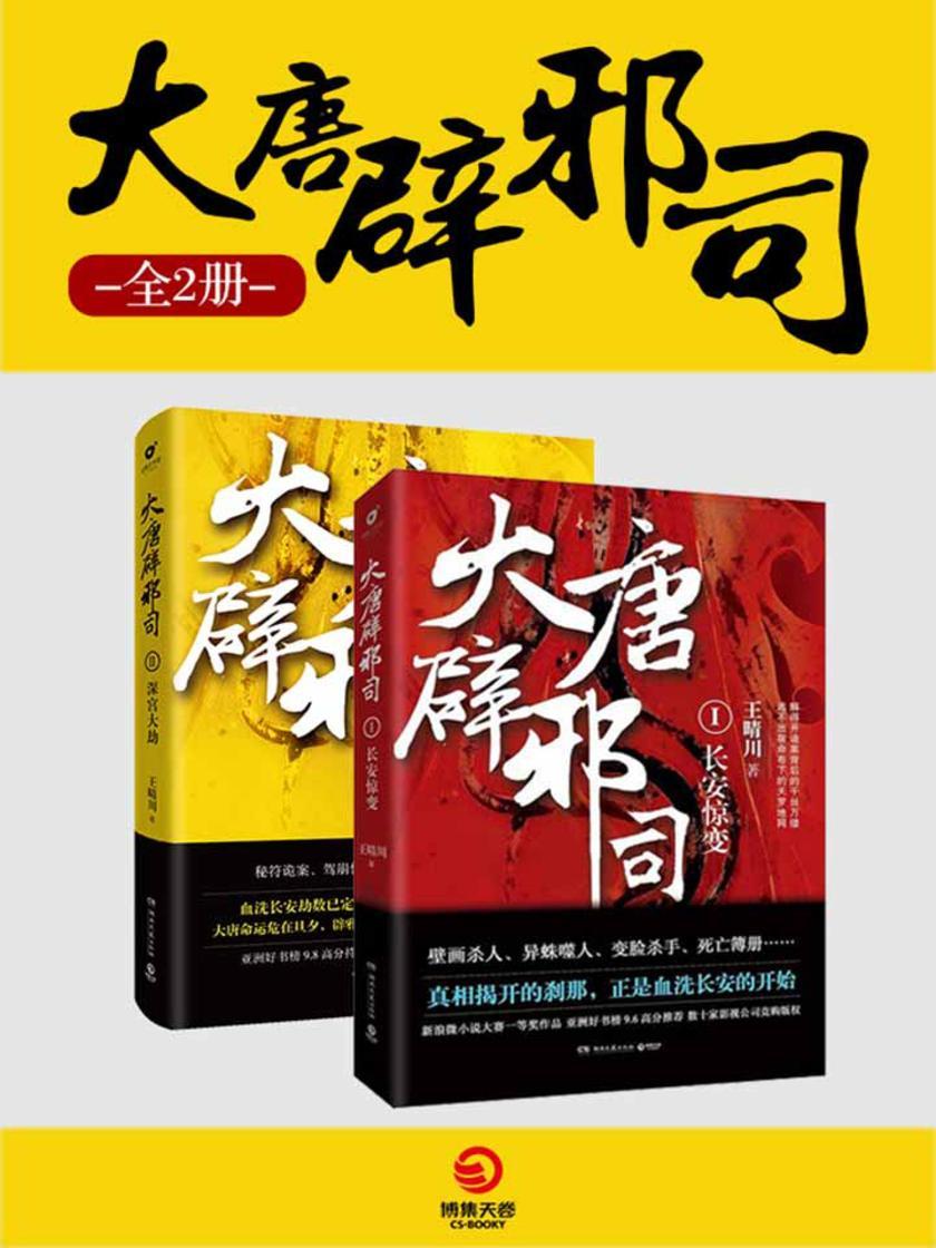 大唐辟邪司(全2册)