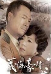 巾帼枭雄之义海豪情 粤语(影视)