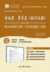 圣才学习网·黄伯荣、廖序东《现代汉语》(增订4版)笔记和课后习题(含考研真题)详解(仅适用PC阅读)
