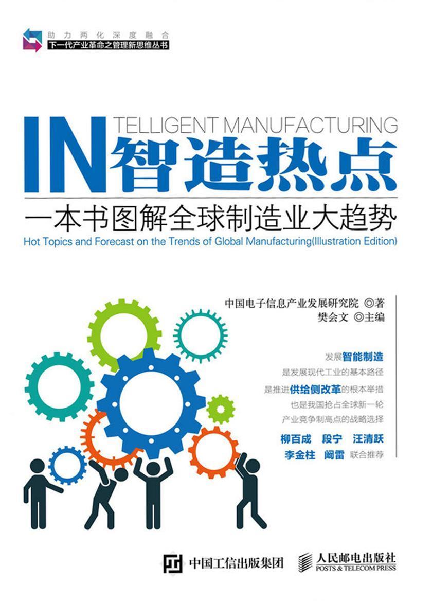 智造热点 一本书图解全球制造业大趋势