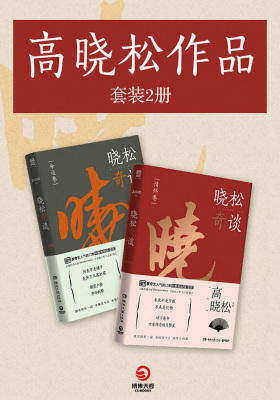 晓松奇谈:情怀卷+命运卷(套装两册)