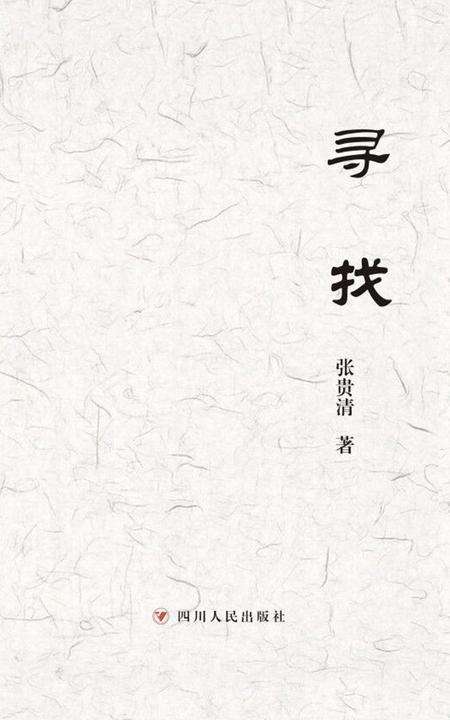 寻找(全2册)