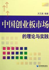 中国创业板市场的理论与实践