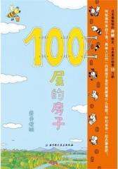 100层的房子(试读本)