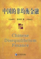 中国的非均衡金融(仅适用PC阅读)