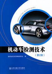 机动车检测技术(第2版)(仅适用PC阅读)