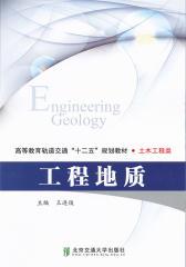 工程地质(仅适用PC阅读)