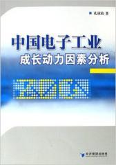 中国电子工业成长动力因素分析(仅适用PC阅读)