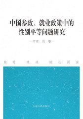 中国参政、就业政策中的性别平等问题研究