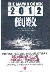 2012:倒数(试读本)