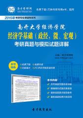 圣才学习网·2015年南开大学经济学院经济学基础(政经,微、宏观)考研真题与模拟试题详解(仅适用PC阅读)