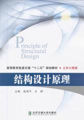 结构设计原理(仅适用PC阅读)