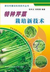 特种芹菜栽培新技术(仅适用PC阅读)