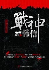 战神韩信:第三部 兔死狗烹(试读本)