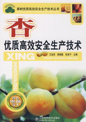 杏优质高效安全生产技术(仅适用PC阅读)