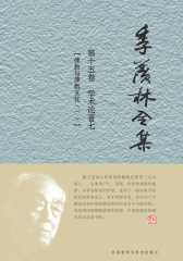 季羡林全集(第15卷)·学术论著七:佛教与佛教文化(一)