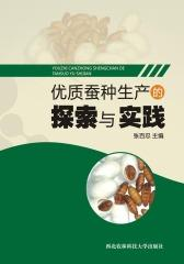 优质蚕种生产的探索与实践(仅适用PC阅读)