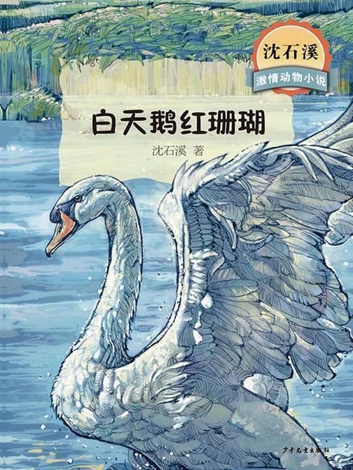 沈石溪激情动物小说  白天鹅红珊瑚