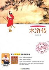 我爱学国学:水浒传(仅适用PC阅读)