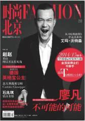 时尚北京 2014年5月(电子杂志)(仅适用PC阅读)