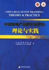 中国房地产品牌价值研究:理论与实践