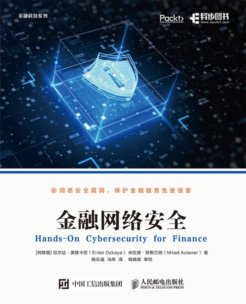 金融网络安全