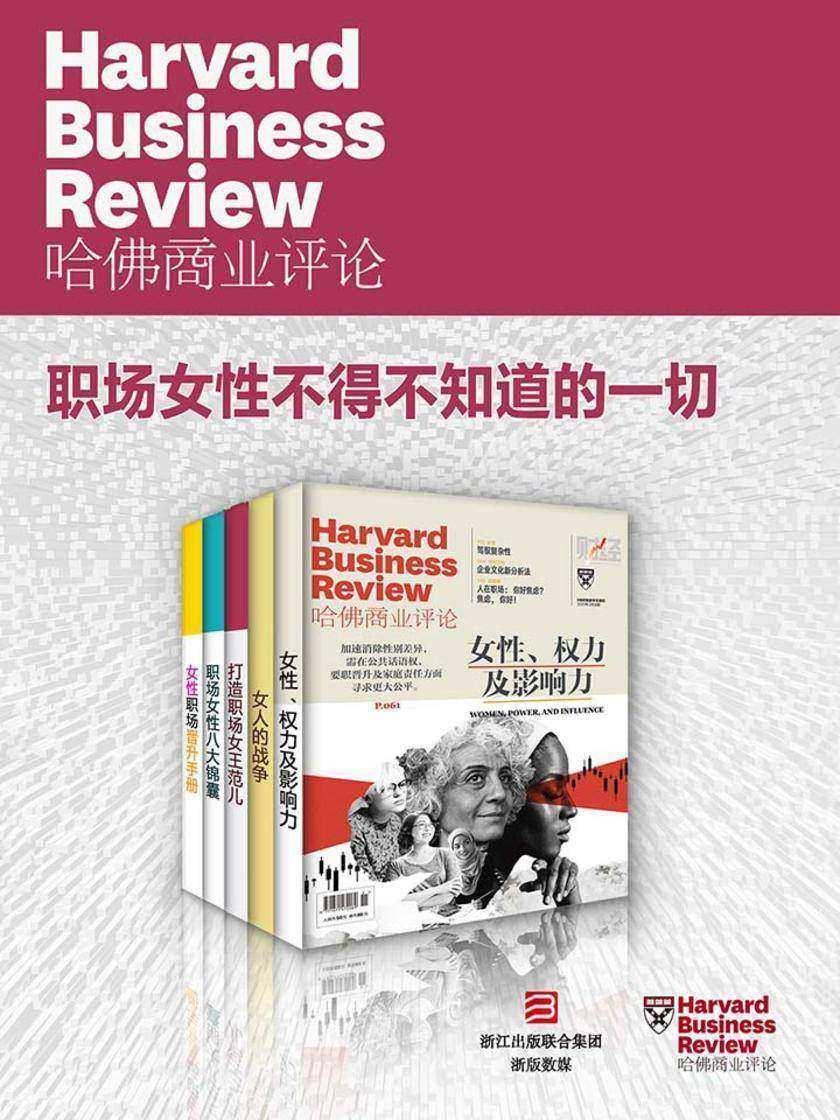 哈佛商业评论·职场女性不得不知道的一切【精选必读系列】(全5册)