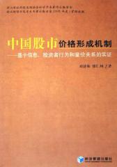中国股市价格形成机制——基于信息、投资者行为和量价关系的实证(仅适用PC阅读)