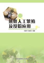 熊蜂人工繁殖及授粉应用(仅适用PC阅读)
