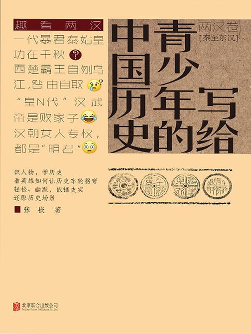 写给青少年的中国历史(两汉卷):秦至东汉