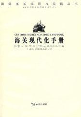 海关现代化手册(试读本)