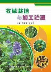 牧草栽培与加工贮藏(仅适用PC阅读)