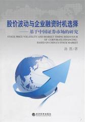 股价波动与企业融资时机选择:基于中国证券市场的研究(仅适用PC阅读)