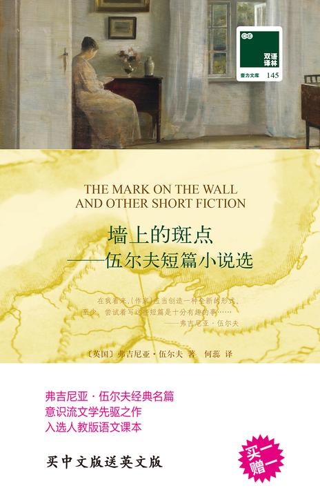 双语译林:墙上的斑点——伍尔夫短篇小说选(附英文原版1本)