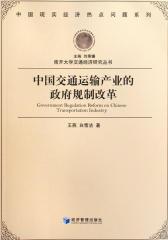 中国交通运输产业的政府规制改革(仅适用PC阅读)