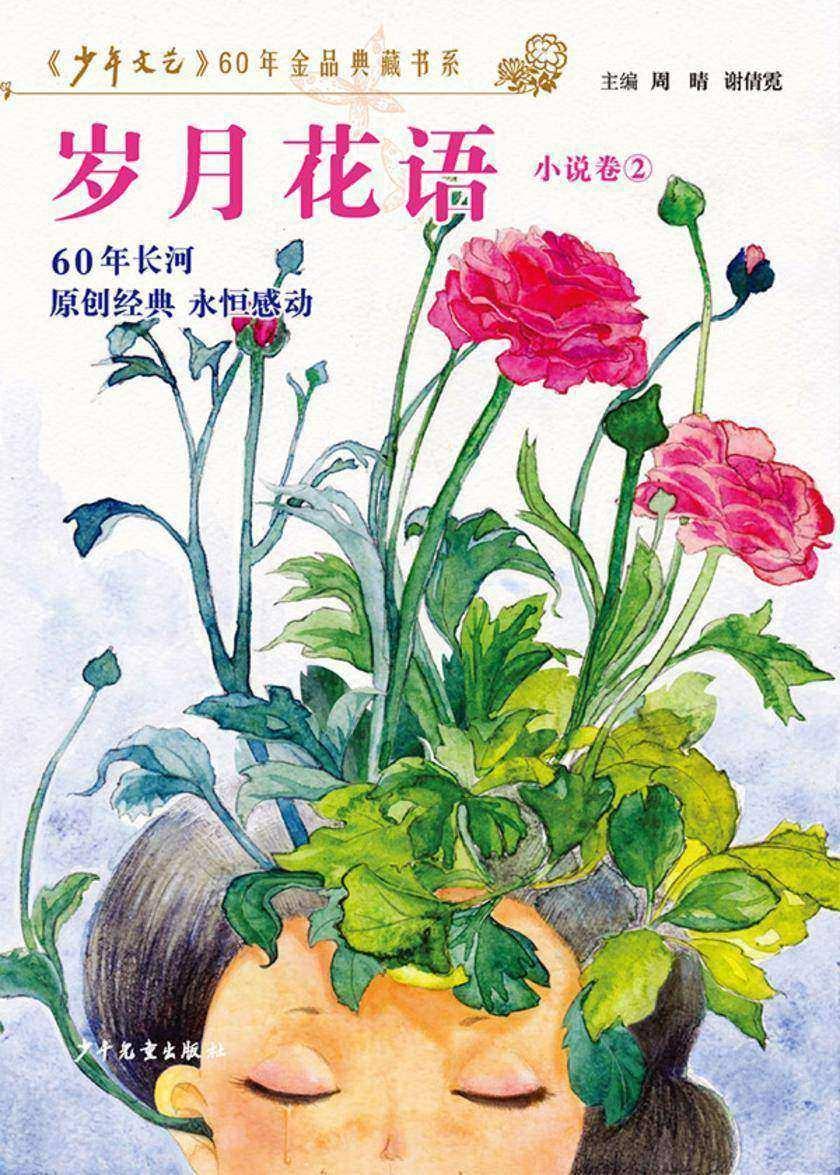 《少年文艺》60年金品典藏书系 岁月花语(小说卷2)