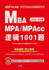 中公2019MBA MPA MPAcc管理类专业学位联考真题精讲系列逻辑1001题