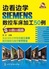 边看边学SIEMENS数控车床加工50例(一例一视频)