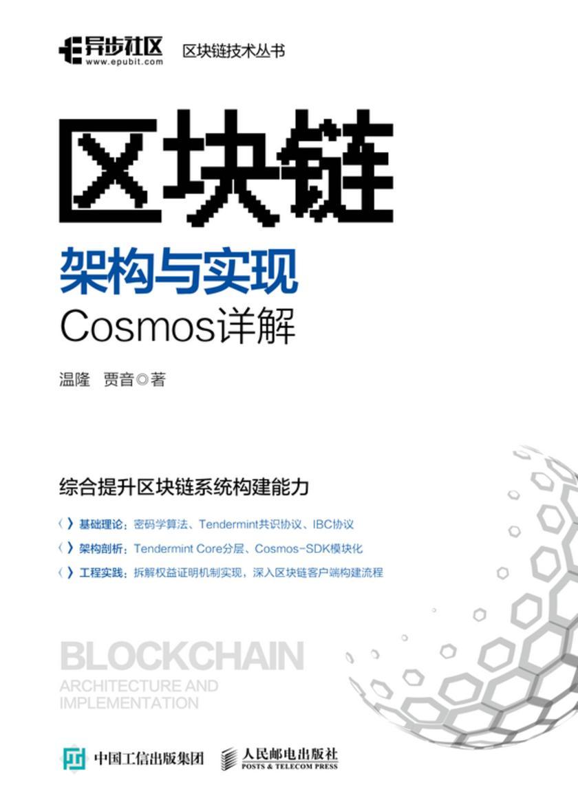 区块链架构与实现:Cosmos详解