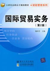 国际贸易实务(第2版)