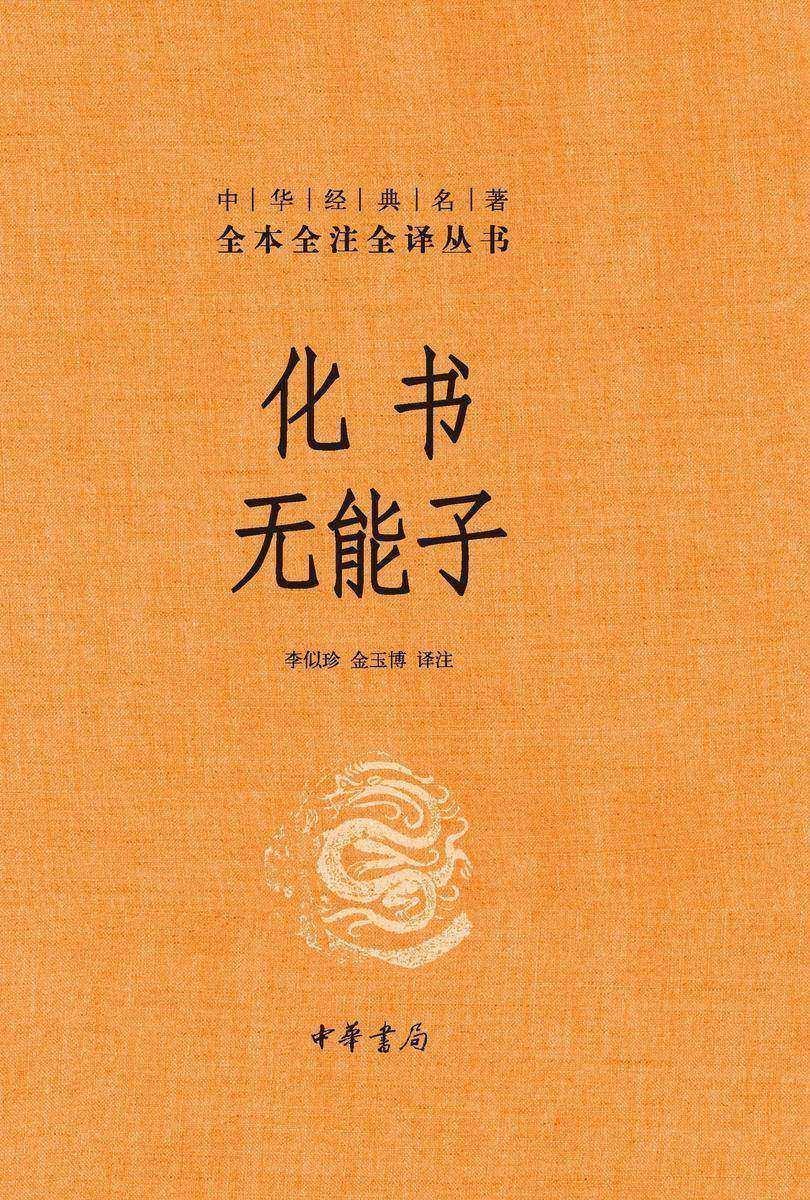 化书 无能子(精)--中华经典名著全本全注全译