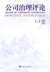 公司治理评论(第2卷第4辑)(仅适用PC阅读)