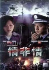 情非情(影视)