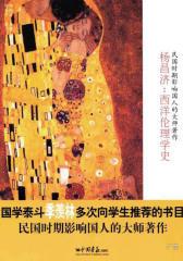 民国时期影响国人的大师著作·杨昌济:西洋伦理学史